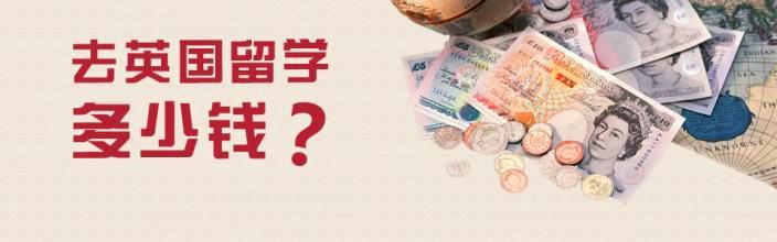 英国留学一年费用多少钱?