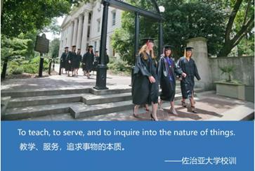 美国大学学术诚信条例—佐治亚大学篇