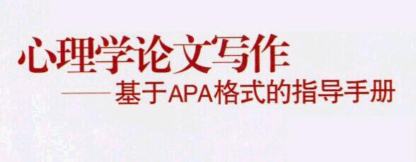 留学生心理学英文论文写作APA格式详解