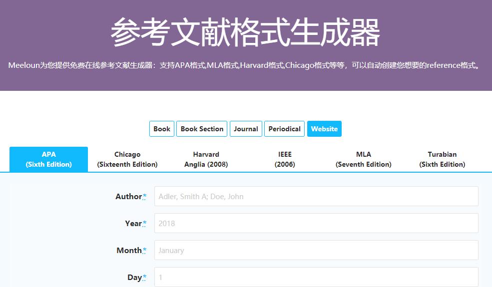 meeloun自研参考文献格式生成器界面